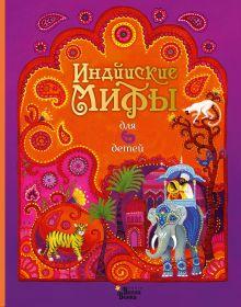 Индийские мифы для детей