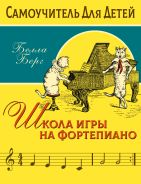 Школа игры на фортепиано для детей [Берг Б.]