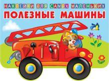 Полезные машины