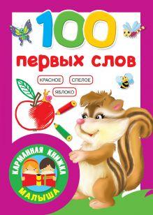 100 первых слов