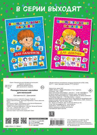 Поощрительные наклейки для малышей