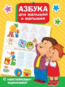 Азбука для малышей и малышек