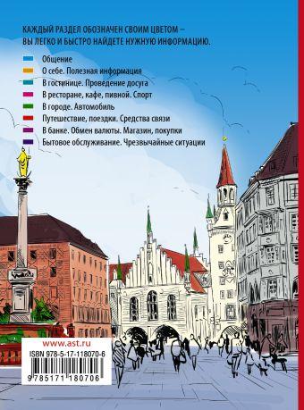 Немецкий разговорник