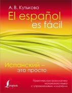 Испанский - это просто. Практическая грамматика испанского языка с упражнениями и ключами