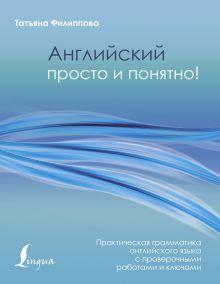 Филиппова Татьяна Валентиновна — Английский просто и понятно! Практическая грамматика