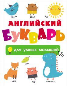 Английский букварь для умных малышей