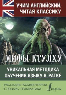 Мифы Ктулху