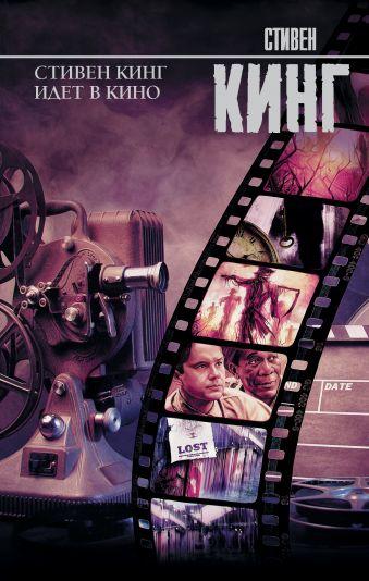 Стивен Кинг идет в кино
