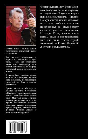 Роза Марена (др. обл)
