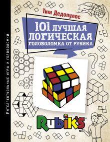 101 лучшая логическая головоломка от Рубика
