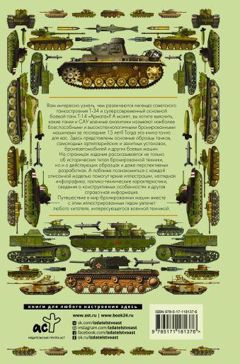 Танки и бронетехника. Иллюстрированный гид