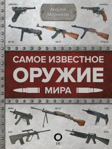 Самое известное оружие мира