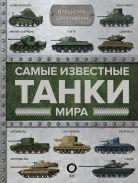 Самые известные танки мира [Шпаковский Вячеслав Олегович]