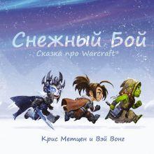 Метцен Крис, Вонг Вэй — Снежный бой: Сказка про Warcraft