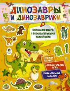 Динозавры и динозаврики