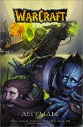 Warcraft: Легенды. Том 5 [Кнаак Ричард]