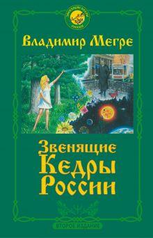 Звенящие кедры России. Второе издание