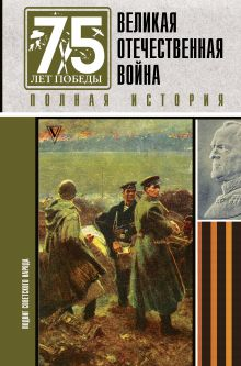Великая отечественная война. Полная история