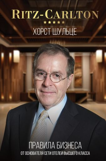 Ritz-Carlton: правила бизнеса от основателя сети отелей высшего класса