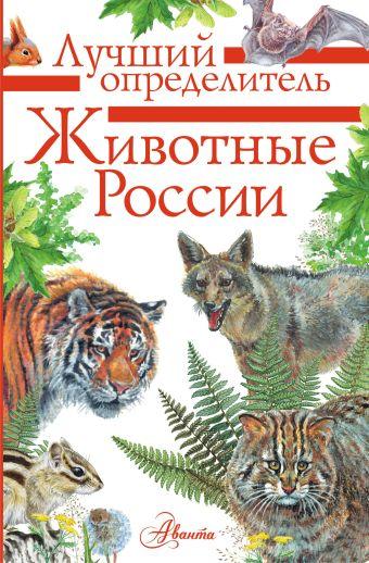 Животные России. Определитель