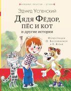 Дядя Федор, пес и кот и другие истории [Успенский Эдуард Николаевич]
