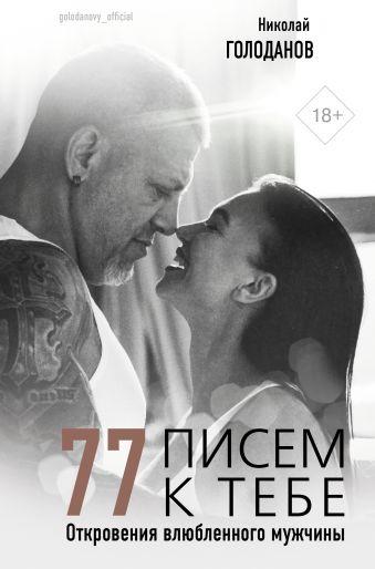 77 писем к тебе. Откровения влюбленного мужчины