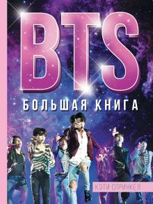 Спринкел Кэти — BTS. Большая книга