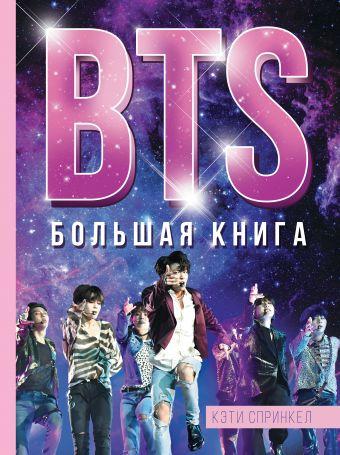BTS. Большая книга
