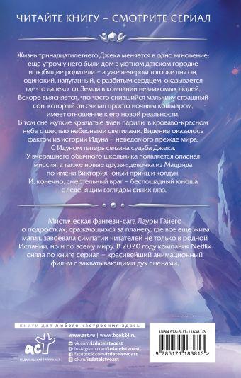 Хроники Идуна. Книга 1. Сопротивление