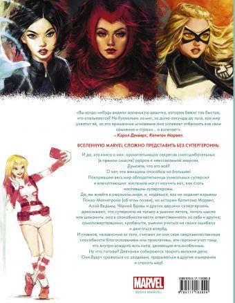Marvel. Girl Power. 65 супергероинь вселенной Марвел, которые изменили мир