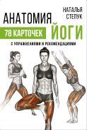 Анатомия йоги [Степук Наталья Генриховна]
