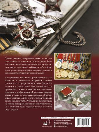 Большая энциклопедия. Ордена, медали и наградные знаки России