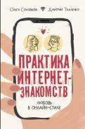 Практика интернет-знакомств. Любовь в онлайн-стиле [Соловьева Ольга Геннадьевна]