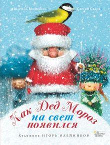Москвина Марина Львовна — Как Дед Мороз на свет появился