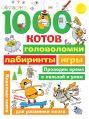 1000 котов: головоломки, лабиринты, игры