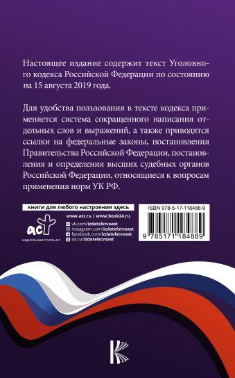 Уголовный Кодекс Российской Федерации на 15 августа 2019 года