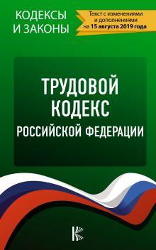 Трудовой Кодекс Российской Федерации на 15 августа 2019 года