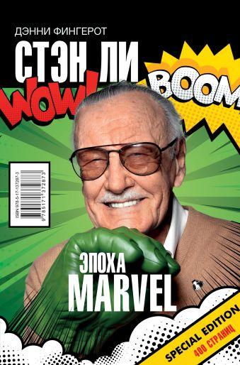 Стэн Ли. Эпоха Marvel