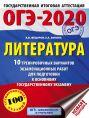 ОГЭ-2020. Литература (60х84/8) 10 тренировочных вариантов экзаменационных работ для подготовки к ОГЭ