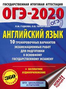 ОГЭ-2020. Английский язык (60х84/8) 10 тренировочных вариантов экзаменационных работ для подготовки к ОГЭ
