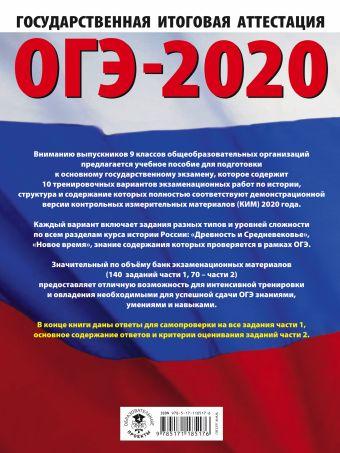 ОГЭ-2020. История (60х84/8). 10 тренировочных вариантов экзаменационных работ для подготовки к ОГЭ
