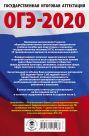 ОГЭ-2020. Обществознание (60х90/16). 10 тренировочных вариантов экзаменационных работ для подготовки к основному государственному экзамену