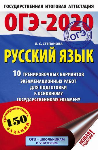 ОГЭ-2020. Русский язык (60х90/16) 10 тренировочных вариантов экзаменационных работ для подготовки к основному государственному экзамену