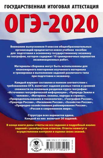 ОГЭ-2020. География (60х90/16) 10 тренировочных вариантов экзаменационных работ для подготовки к основному государственному экзамену