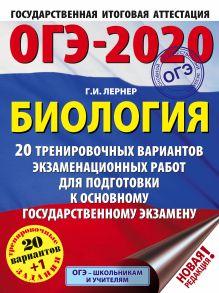 ОГЭ-2020. Биология (60х84/8). 20 тренировочных вариантов экзаменационных работ для подготовки к ОГЭ