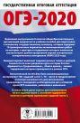 ОГЭ-2020. История (60х90/16) 10 тренировочных вариантов экзаменационных работ для подготовки к основному государственному экзамену