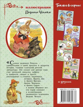 Сказки дядюшки Римуса (иллюстрации В. Челака)