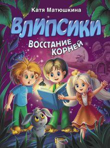 Матюшкина Катя — Влипсики. Восстание корней