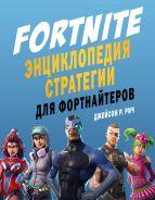 Fortnite. Энциклопедия стратегии для фортнайтеров [Рич Джейсон]
