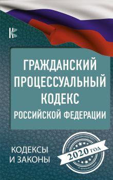 Гражданский процессуальный Кодекс Российской Федерации на 2020 год